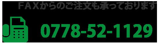 FAX0778-52-1129